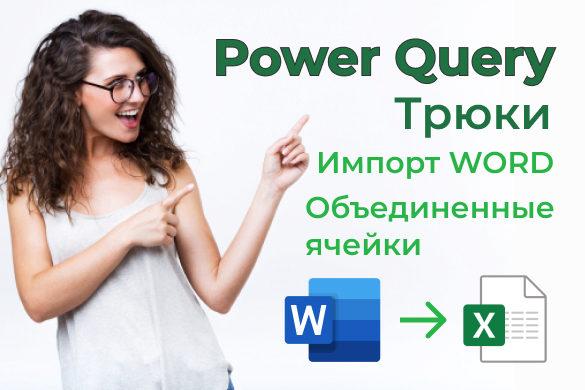 Импорт из Word в Excel