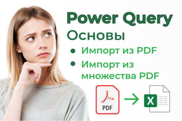 Импорт таблиц PDF в Excel